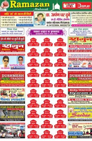 Allahabad Hindi ePaper, Allahabad Hindi Newspaper - InextLive-27-05-17