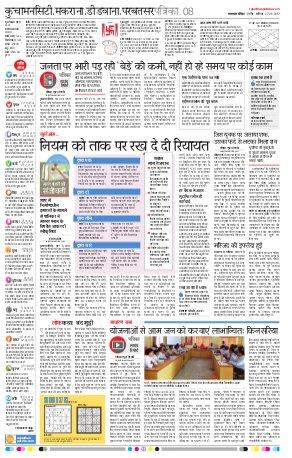Rajasthan Patrika Nagour DAK-Rajasthan Patrika Nagour DAK