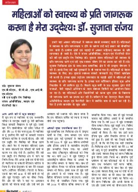 Divya Himgiri-Year:-06,-Issue:-52,-28 May -2017