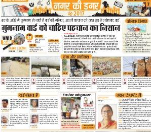 Allahabad Hindi ePaper, Allahabad Hindi Newspaper - InextLive-28-05-17
