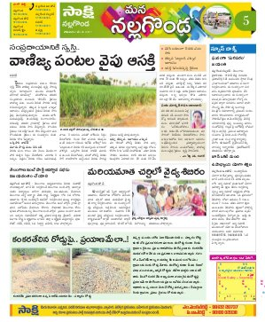 Nalgonda District-29-05-2017