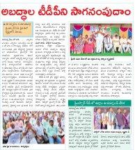 Srikakulam District-29.05.2017