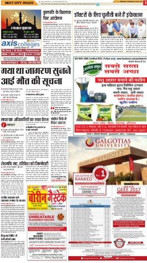 Allahabad Hindi ePaper, Allahabad Hindi Newspaper - InextLive-29-05-17