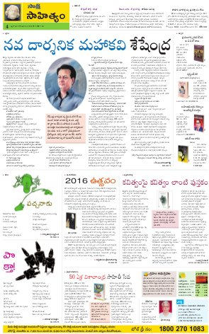 Telangana-29-05-2017