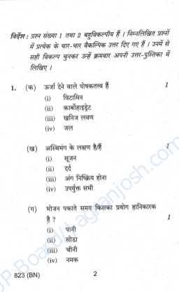 UP Board-UP Board class 10th Home Science Question Paper 2017