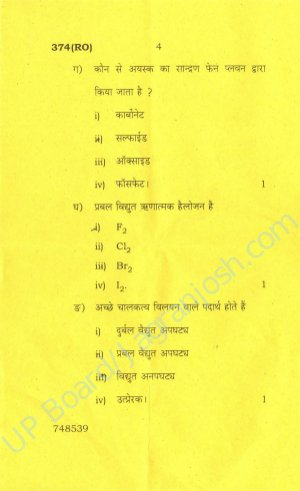 UP Board-UP Board class 12th Chemistry-I Question Paper 2017