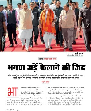 India Today - Hindi-India Today Hindi-07th June 2017