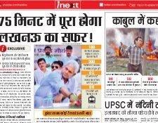 Allahabad Hindi ePaper, Allahabad Hindi Newspaper - InextLive-01-06-17