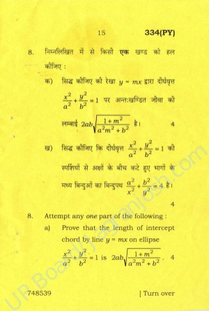 UP Board-UP Board class 12th Mathematics First Question Paper 2017