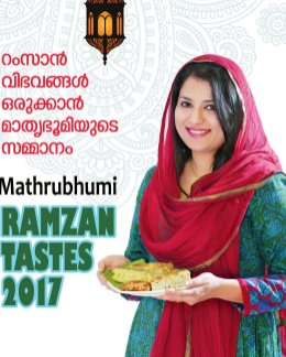 Ramzan Tastes-Ramzan Tastes 2017