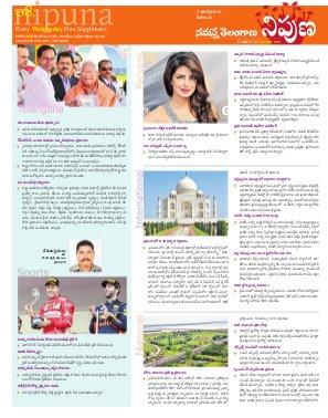 Nipuna Educational Magazine-07 June 2017