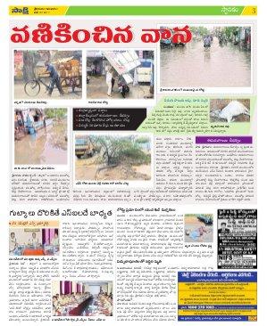 Srikakulam District-08-06-2017