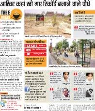 Lucknow Hindi ePaper, Lucknow Hindi Newspaper - InextLive-08-06-17