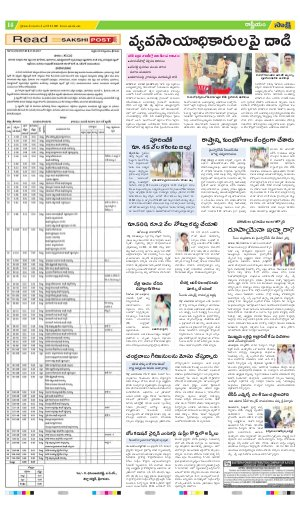 Srikakulam Main-08.06.2017