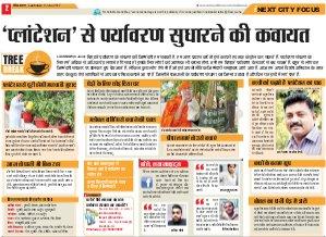 Lucknow Hindi ePaper, Lucknow Hindi Newspaper - InextLive-09-06-17