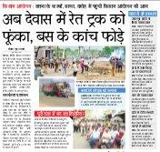 Patrika Bhopal-09-06-2017