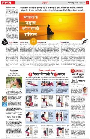 Dainik Tribune (Sargam)-SG_10_June_2017