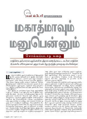 India Today - Tamil-India Today Tamil-19th June 2013