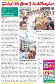Srikakulam District-11.06.2017