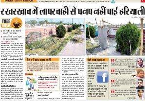 Lucknow Hindi ePaper, Lucknow Hindi Newspaper - InextLive-11-06-17