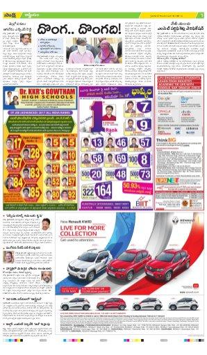 Ranga Reddy Main-12-06-2017