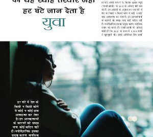 Tehelka Hindi-Vol -9 Issue -11
