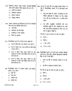 UPSC-CDS (I) 2015 Exam General Knowledge Question Paper