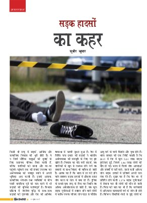 Divya Himgiri-Year:-07,-Issue:-02,-11 June -2017