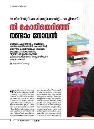 Malayalam Vaarika-12062017