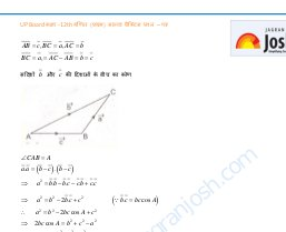 UP Board-UP Board Class 12 Mathematics Solved Practice Paper First Set-VI