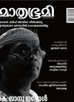 Mathrubhumi Weekly-Weekly-2017 June 25