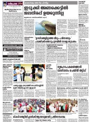 Kottayam-18.06.2017