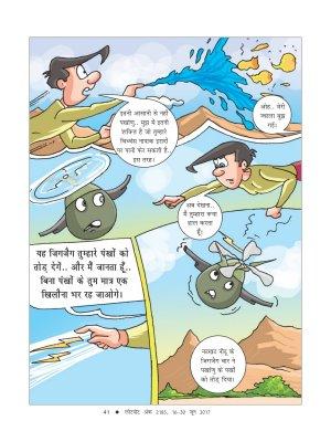 Lotpot Hindi-2185