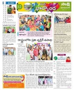 Nizamabad Constituencies-21-06-2017
