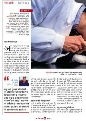 Careers360 (Hindi)-Careers360 June 2013 Hindi