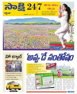 Karnataka-22-06-2017