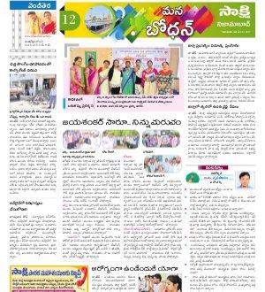 Nizamabad Constituencies-22-06-2017