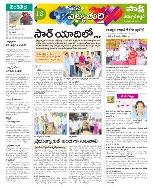 Warangal Urban Constituencies-22-06-2017