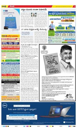 Srikakulam Main-23.06.2017