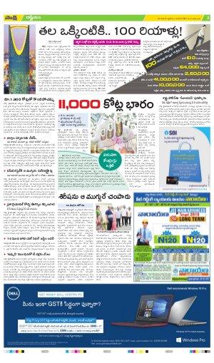 Nizamabad Main-23-06-2017