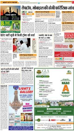 Lucknow Hindi ePaper, Lucknow Hindi Newspaper - InextLive-23-06-17