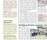 Guntur Amaravathi Constituencies-24-06-2017