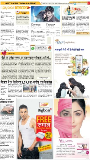 Lucknow Hindi ePaper, Lucknow Hindi Newspaper - InextLive-24-06-17