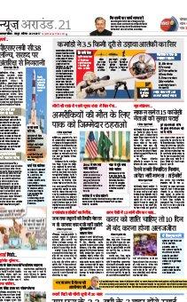 Rajasthan Patrika Udaipur-udaipur city