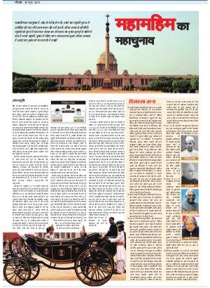 Dainik Tribune (Lehrein)-DM_25_June_2017
