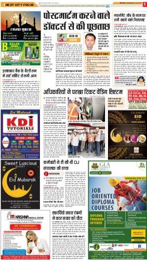 Lucknow Hindi ePaper, Lucknow Hindi Newspaper - InextLive-25-06-17