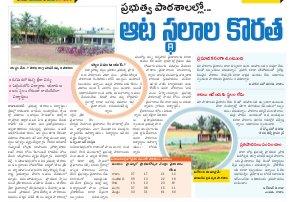 Srikakulam Constituencies-26-06-2017