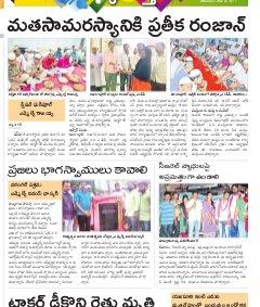 Warangal Urban Constituencies-26-06-2017