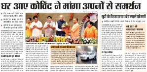 Lucknow Hindi ePaper, Lucknow Hindi Newspaper - InextLive-26-06-17