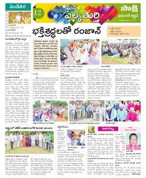 Warangal Urban Constituencies-27-06-2017